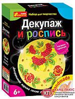 "Ранок Декупаж ""Калина Красная"" (тарелочка) арт 6550-5"