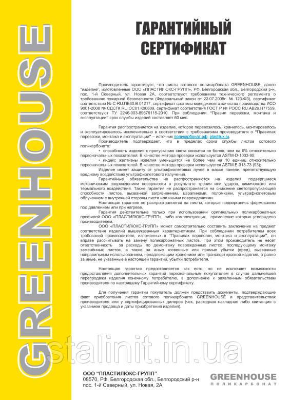 поликарбонат greenhouse сертификат соответствия
