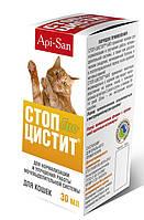 Стоп-Цистит БИО суспензия для кошек 30 м