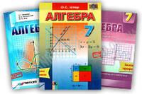 Підручники Алгебра 7 клас Нова програма