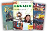 Підручники Англійська мова 7 клас Нова програма