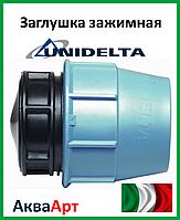 Заглушка зажимная 75 Unidelta