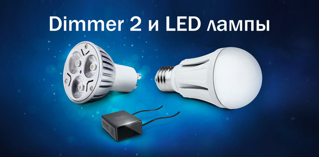 Использование модуля Fibaro Dimmer 2 со светодиодными лампами
