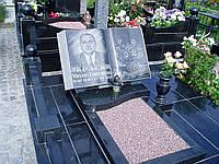 Памятник Книга К-2