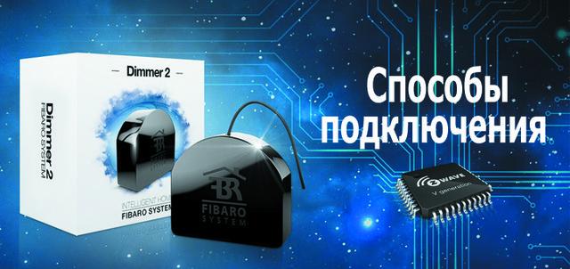 Подключение Fibaro Dimmer 2 к системе освещения с двумя проходными выключателями