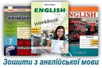Зошити Англійська мова 7 клас Нова програма