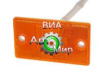 Фонарь габаритный боковой (оранж.) 4462.3731