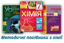 Методика Хімія 7 клас Нова програма