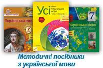 Методика Українська мова 7 клас Нова програма