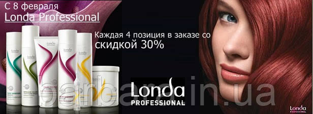 Скидки Londa Professional