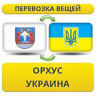 Перевозка Личных Вещей из Орхуса в Украину