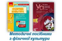 Методика Фізична культура 7 клас Нова програма