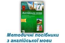 Методика Англійська мова 7 клас Нова програма