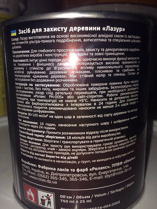 """Ролакс Лазурь для защиты древесины """"Светлый Дуб"""" 2,5л, фото 2"""
