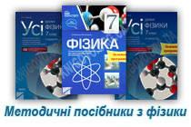 Методика Фізика 7 клас Нова програма