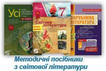 Методика Світова література 7 клас Нова програма