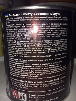 """Ролакс Лазурь для защиты древесины """"Тик""""0,75л, фото 2"""