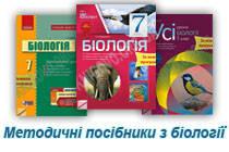 Методика Біологія 7 клас Нова програма