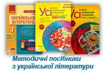 Методика Українська література 7 клас Нова програма