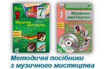 Методика Музичне мистецтво 7 клас Нова програма