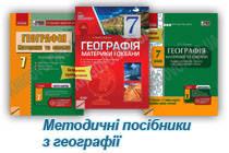 Методика Географія 7 клас Нова програма