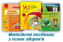 Методика Основи здоров'я 7 клас Нова програма