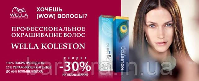 Распродажа Wella Koleston