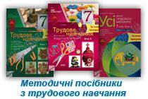Методика Трудове навчання 7 клас Нова програма