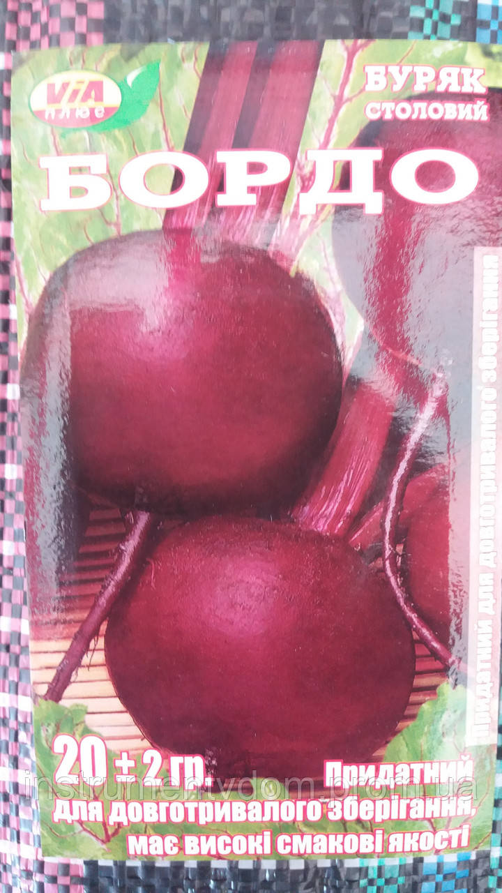 """Семена буряка столового """"Бордо"""" ТМ VIA-плюс, Польша (упаковка 10 пачек по 20 г)"""