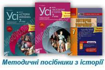 Методика Історія 7 клас Нова програма