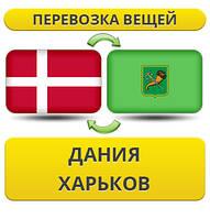 Перевозка Личных Вещей из Дании в Харьков