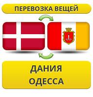 Перевозка Личных Вещей из Дании в Одессу