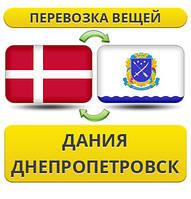 Перевозка Личных Вещей из Дании в Днепропетровск