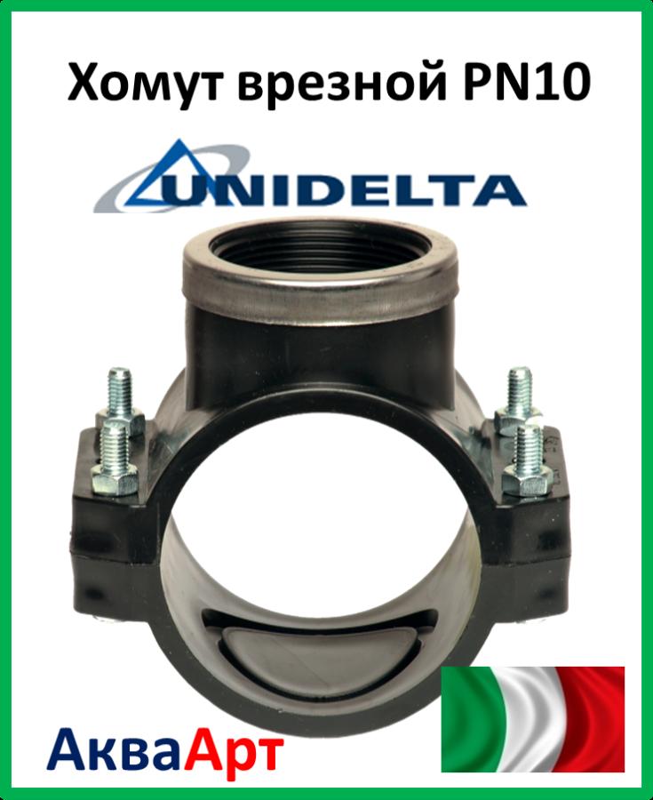 Хомут врезной PN10 110х1.1/4 (черный) Unidelta