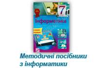 Методика Інформатика 7 клас Нова програма