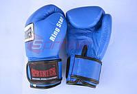 Перчатки боксерские «Ring-Star» Кожа. Синие, 10 унц.