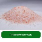 Гималайская соль – 100 грамм