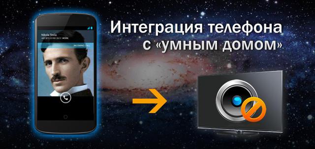 Мощная интеграция мобильного телефона и «умного дома»
