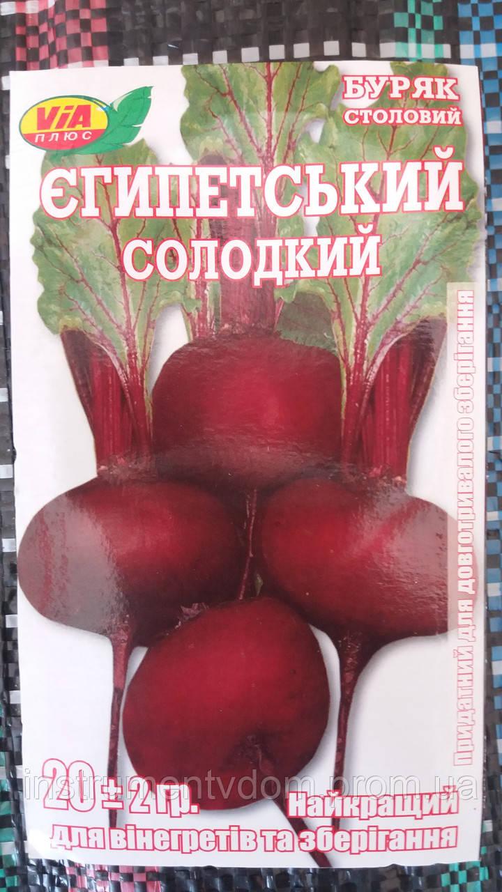 """Семена буряка столового """"Египетский сладкий"""" ТМ VIA-плюс, Польша (упаковка 10 пачек по 20 г)"""