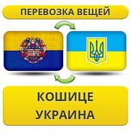 Перевозка Личных Вещей из Кошице в Украину
