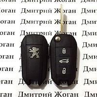 Корпус выкидного ключа для PEUGEOT (Пежо) 508, 3 - кнопки