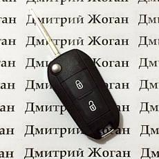 Корпус выкидного ключа для PEUGEOT (Пежо) 508, 2 - кнопки , фото 2