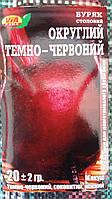 """Семена буряка столового """"Округлый темно-красный"""" ТМ VIA-плюс, Польша (упаковка 10 пачек по 20 г), фото 1"""