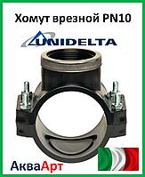 Хомут врезной PN10 315х2 (черный) Unidelta