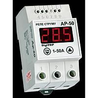 Реле контроля тока Ap-50A
