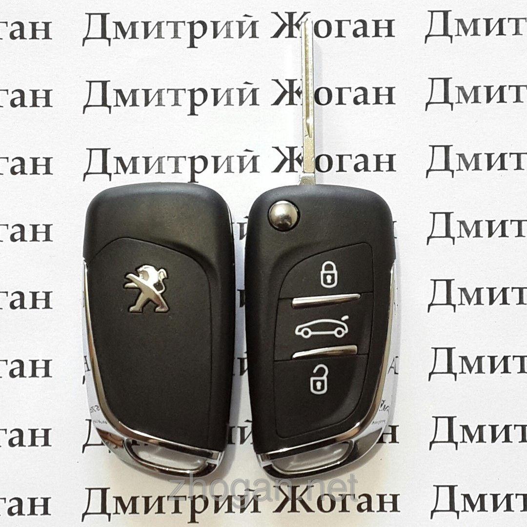Оригинальный корпус для выкидного ключа PEUGEOT (Пежо) 307, 208, 308 после 2011 года, 3 - кнопки