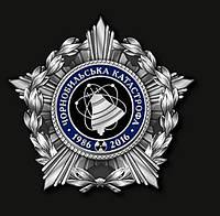 """Наградная звезда """"ЧЕРНОБЫЛЬ 30 ЛЕТ ПАМЯТИ"""""""
