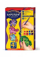 Набор для творчества Барельеф маленький, РГБ-02-04