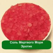 Соль Мертвого Моря Эротик, 50 грамм