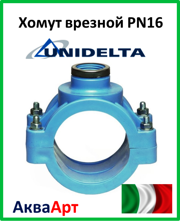 Unidelta Хомут врезной PN16 63х3/4 (синий)